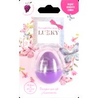 Lukky бальзам для губ - яйцо,  фиолетовый восторг , 10 г, на блистере  T16140